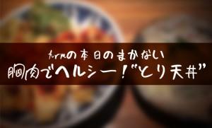 """胸肉でヘルシー!""""とり天丼"""""""