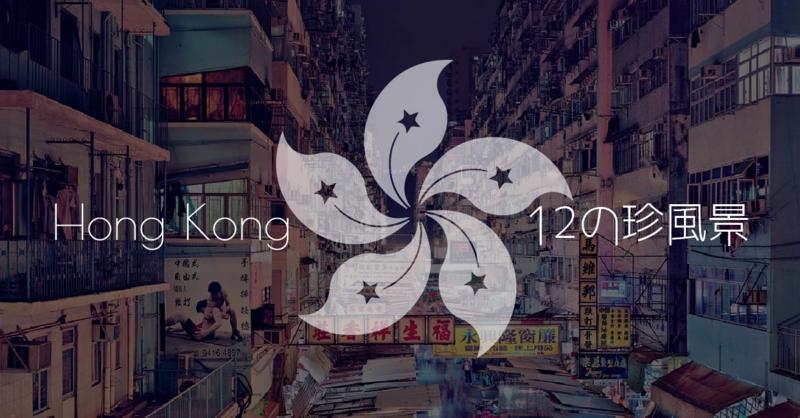 HKin12Amazing