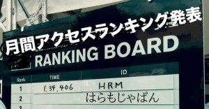 Ranking Board