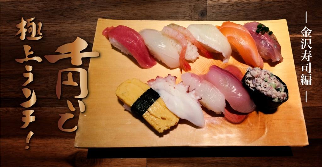 金沢寿司編!.1000円で極上ランチ!jpeg