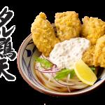 【丸亀製麺新作シリーズ】食欲の秋、来タル。『タル鶏天ぶっかけ』の見た目がヤバい。