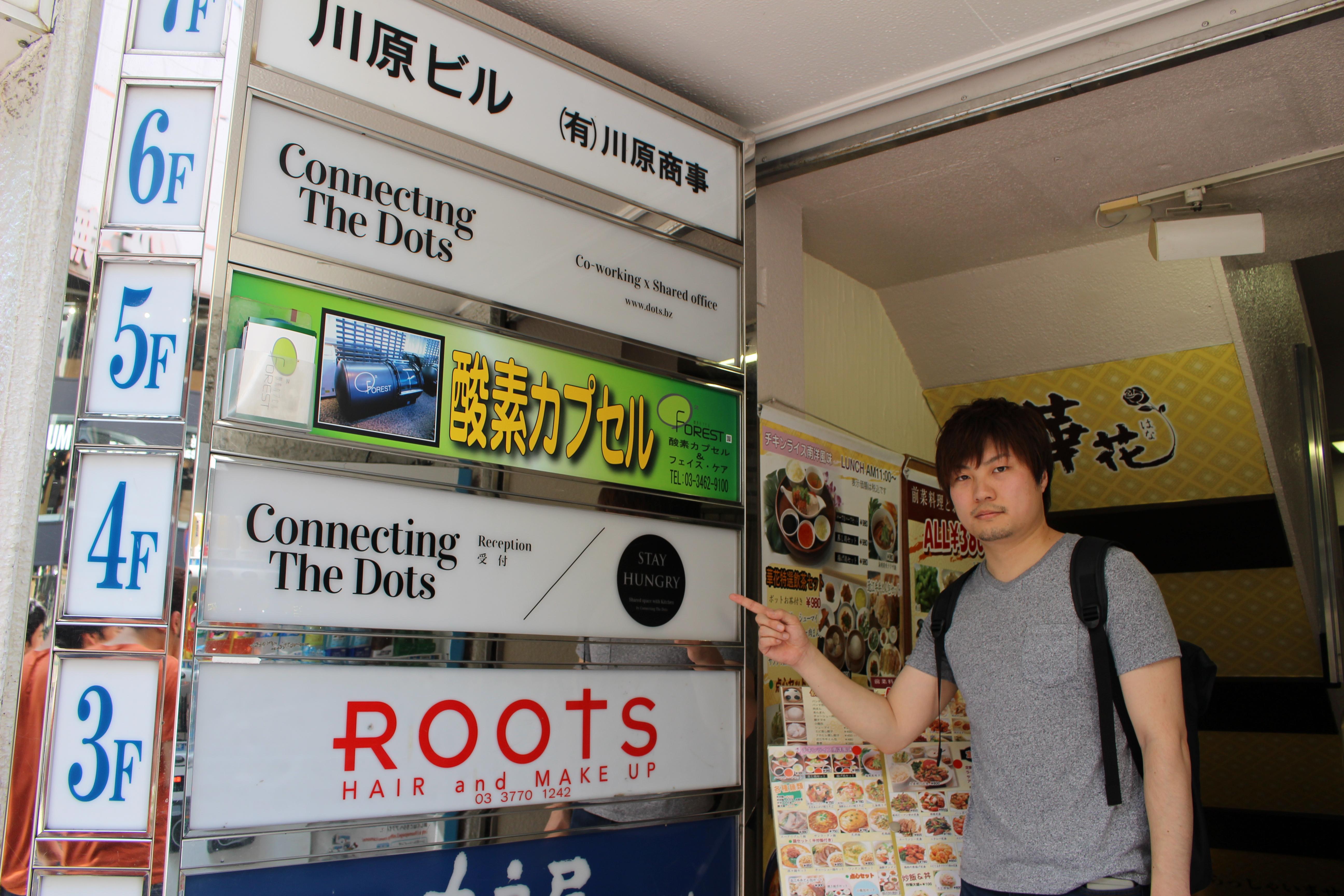 本当に仕事できるの!?渋谷のコワーキングスペース『connecting the dots』を使ってみた!