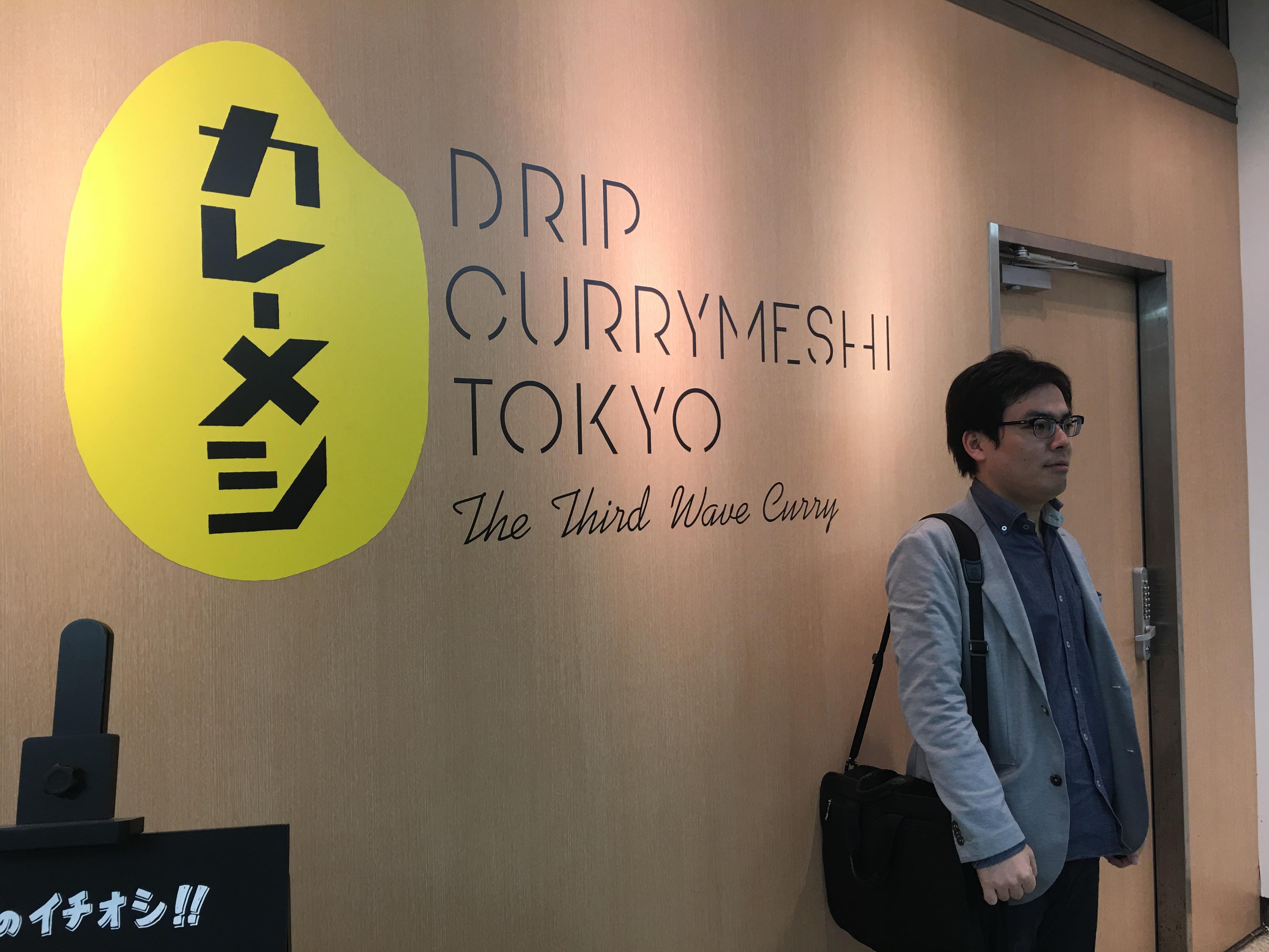 渋谷駅の普通じゃないカレーメシが食べられる店『DRIP CURRYMESHI TOKYO』