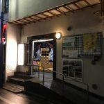 【東京銭湯】久ヶ原湯がすごい綺麗で良い銭湯だった話