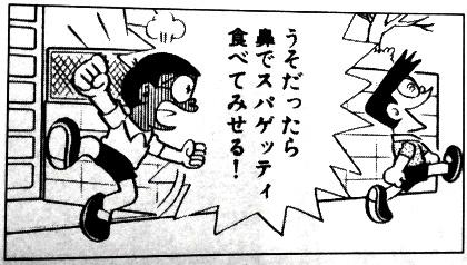 出典:http://mangamiti.exblog.jp/18447130/