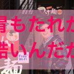 【新年会記事】人間はつけ麺と銭湯と新橋餃子で元気になれるのか?