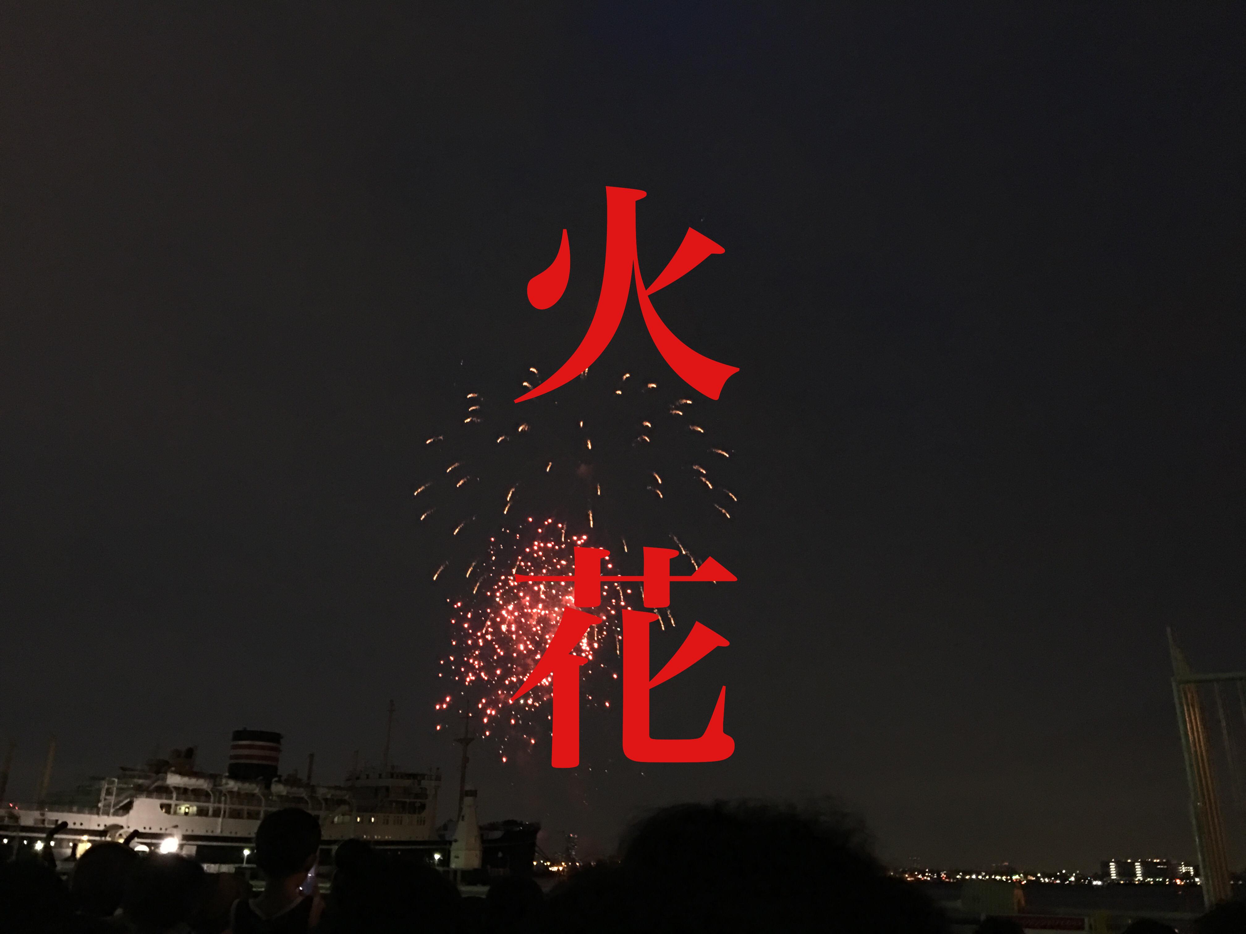 Netflixドラマ『火花』のPR記事を書いてみました!
